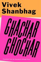 Ghachar Ghochar by Vivek Shanbhag, translated by Srinath Perur (Faber, 12.99)