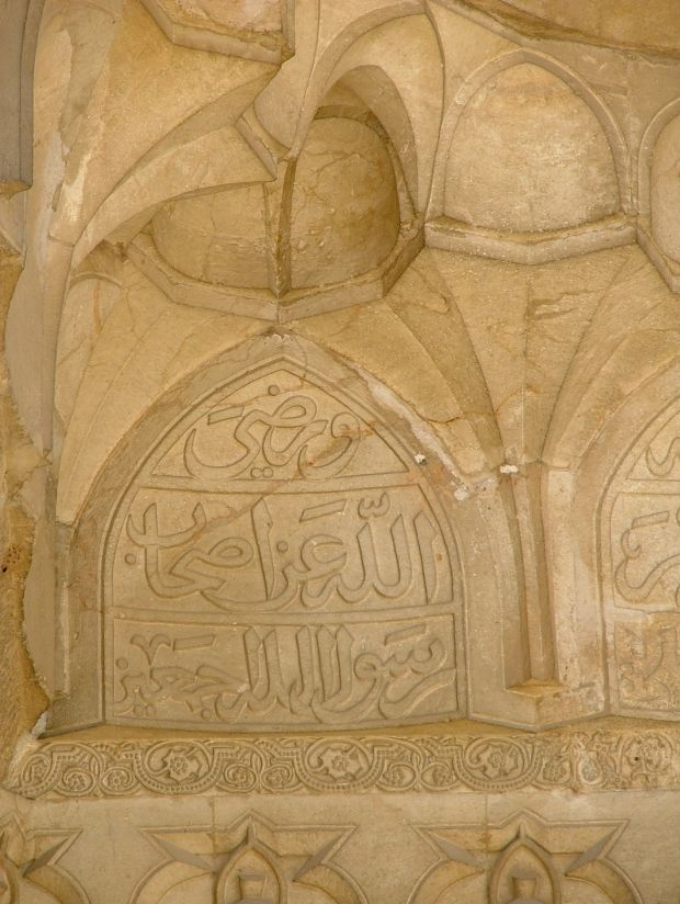 "Detail inthe Shrine of al-Husayn, grandson of the Prophet Muhammad in Aleppo (built 1175-1225). Its inscribed decorative element reads: ""May God be pleased with all the companions of God's Prophet."" Photograph: Stephennie Mulder"